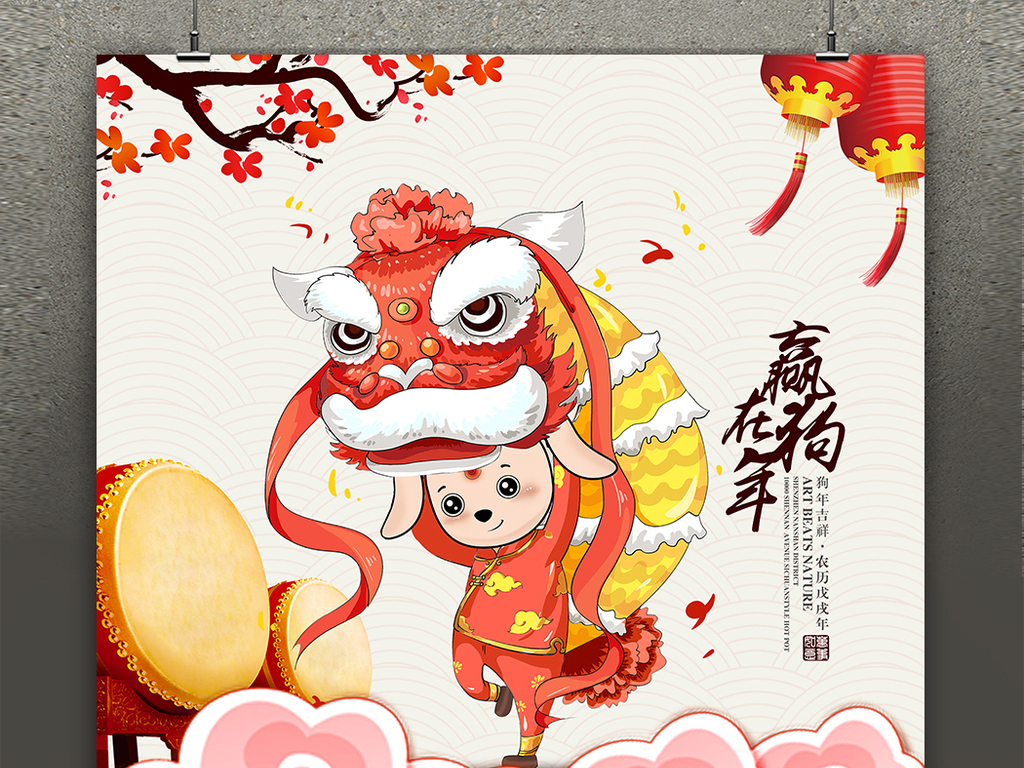 2018新年快乐狗年新年贺新春海报