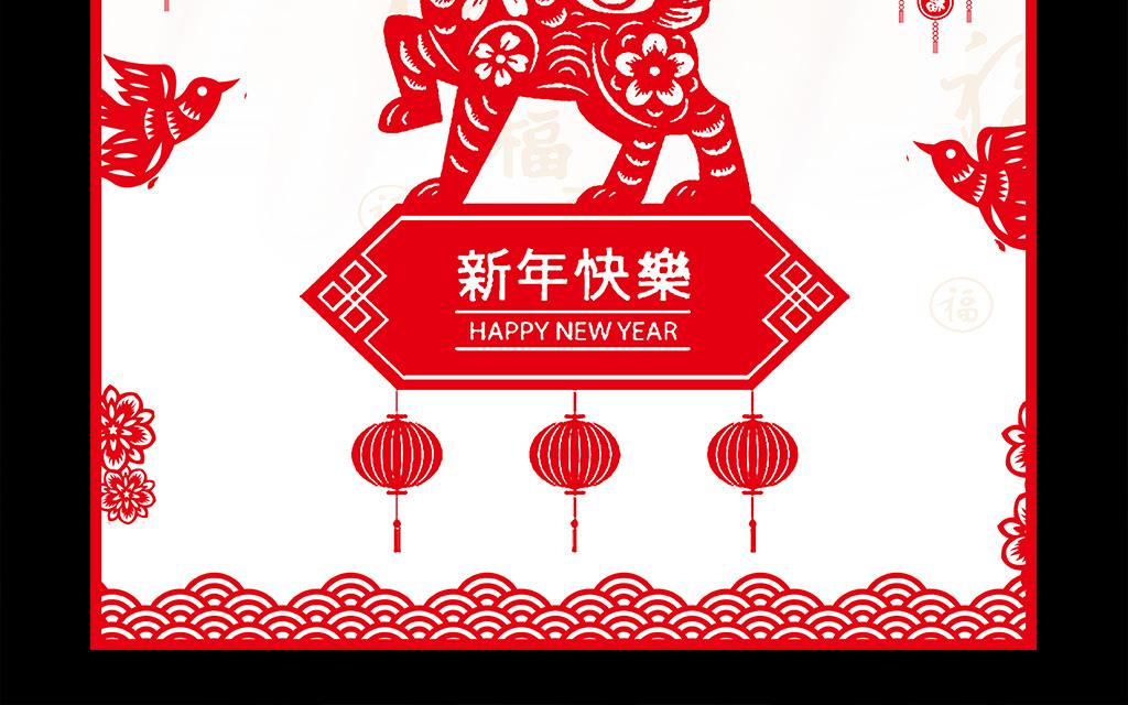 2018年狗年吉祥剪纸春节新年海报展架