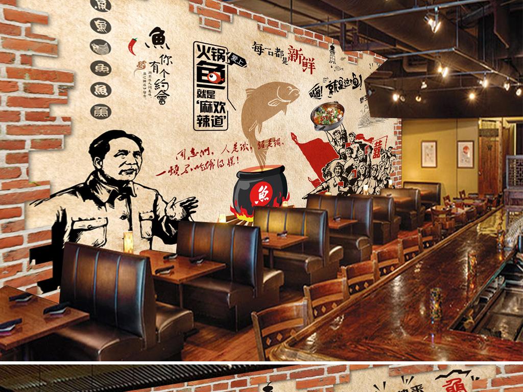 红色革命火锅鱼鱼火锅餐厅饭店背景墙