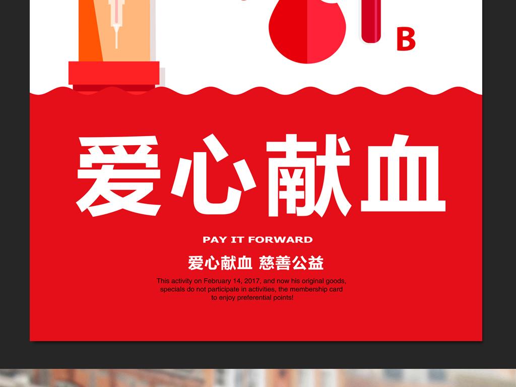 爱心献血公益海报图片
