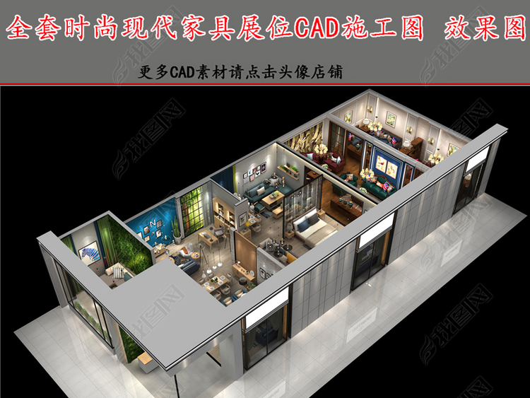 家具展厅CAD施工图效果图