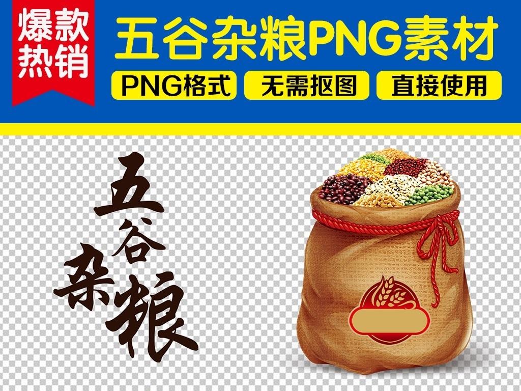 卡通手绘五谷杂粮食材PNG素材图片下载psd素材 其他