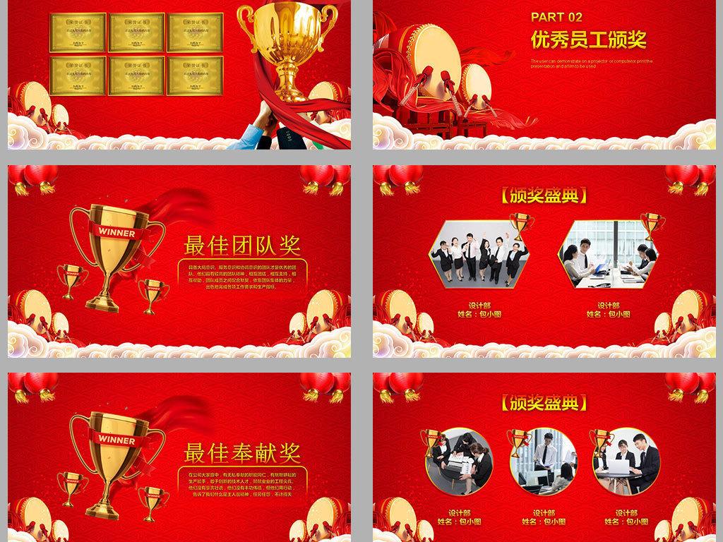 开门红公司年会颁奖PPT模板图片下载wps素材 文档背景