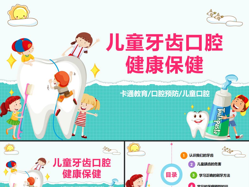 儿童牙齿口腔保健预防与保护PPT模板