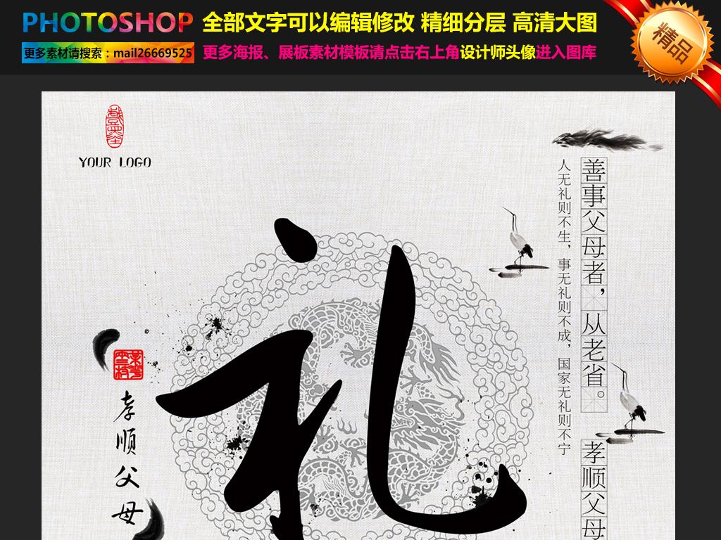 文明礼仪道德宣传海报