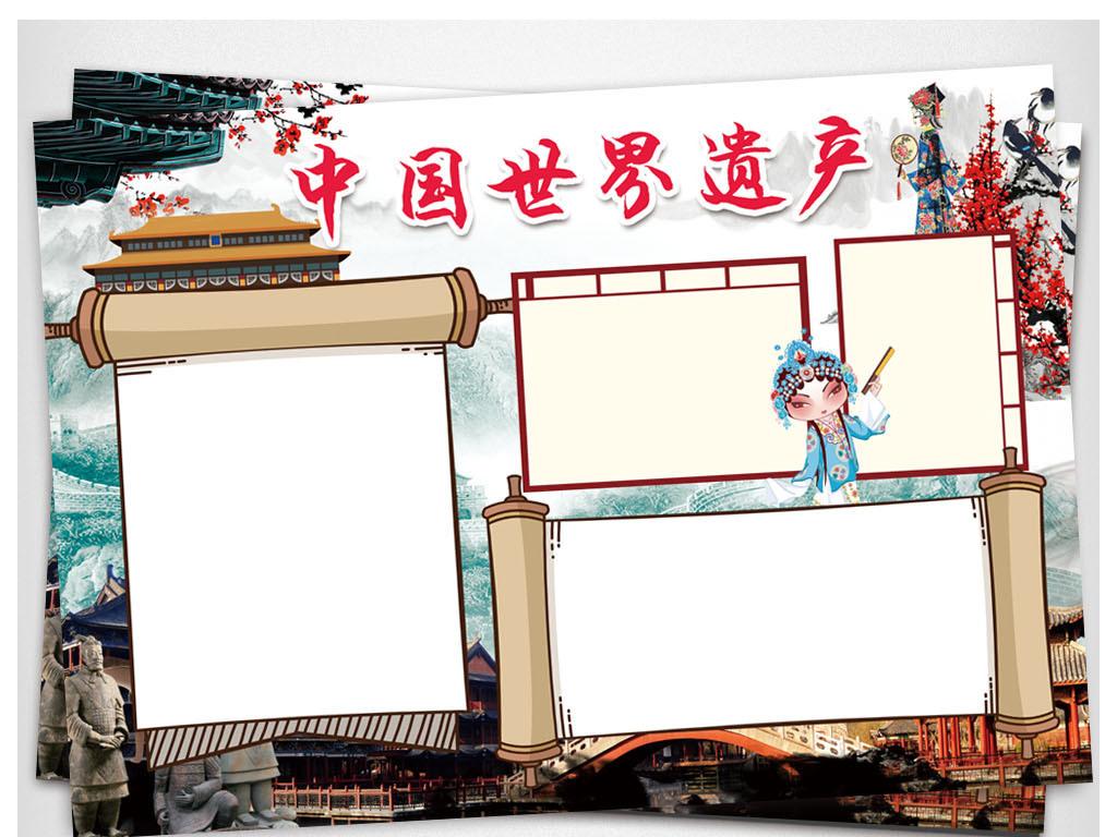 读书手抄报 传统国学手抄报 > 中国世界遗产小报历史非物质文化保护手