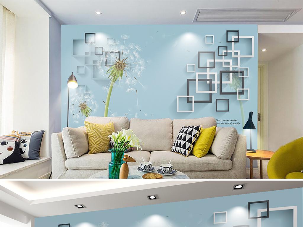 蒲公英3d立体方块现代简约电视背景墙壁画图片