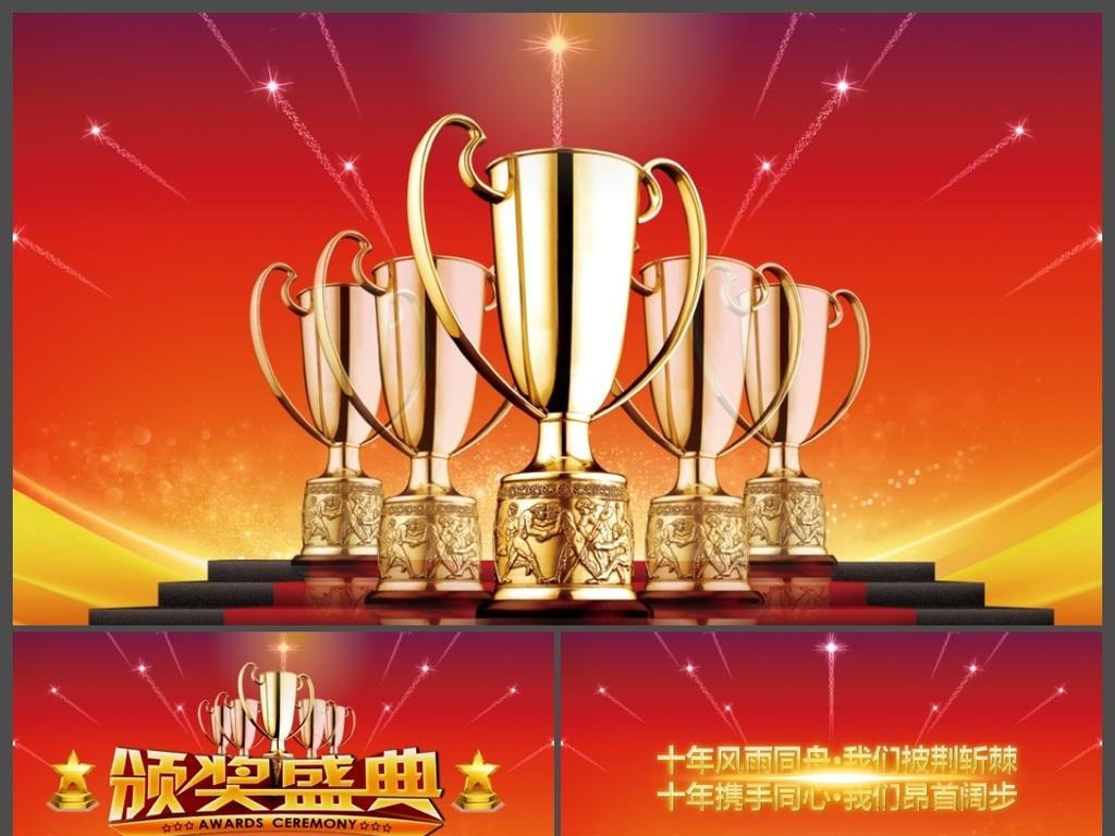 业年会先进表彰颁奖典礼PPT模板下载 79.26MB 颁奖晚会PPT大全