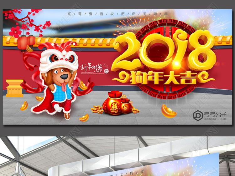 2018狗年大吉新年海报设计春节图片