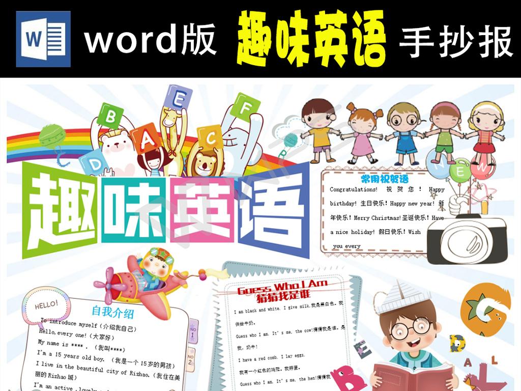 c趣味英语小报快乐暑假英语小报手抄报