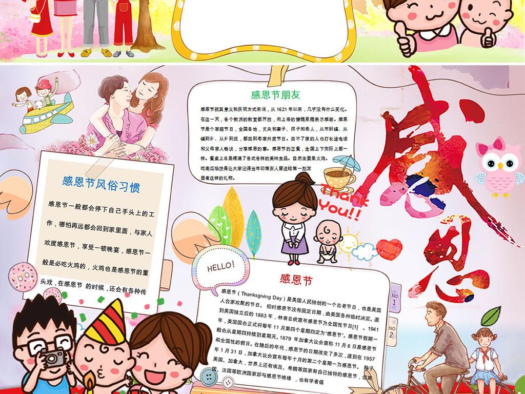 卡通可爱温馨感恩节小学生小报手抄报电子小报word模板