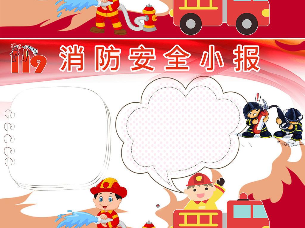 卡通消防安全小报校园安全手抄报防火灾电子小报psd模板