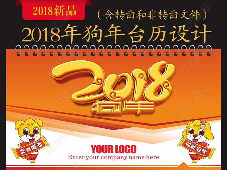 2018年狗年台历模版设计下载