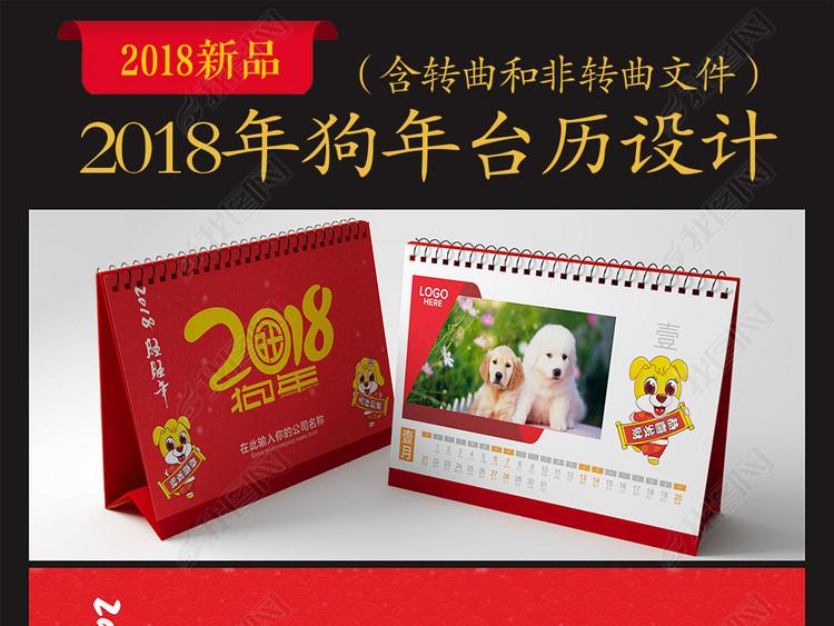 2018红色喜庆狗年台历
