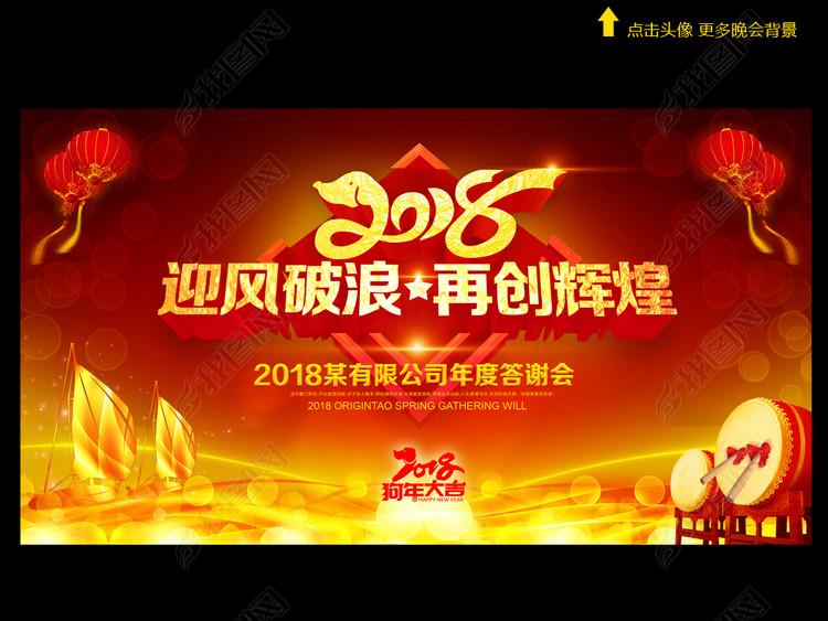 2018狗年红色企业晚会年会会议舞台背景板