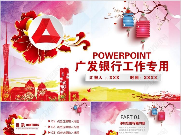 红色时尚广发银行金融理财PPT模板
