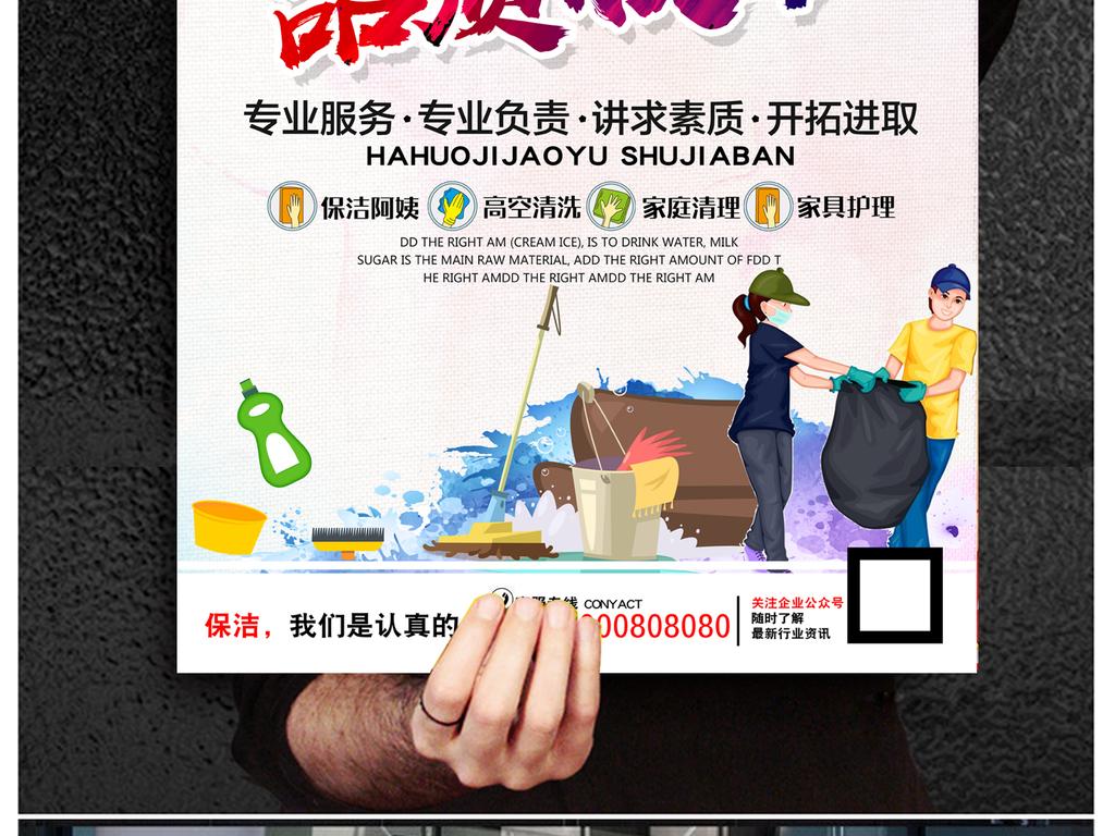 家政保洁服务海报图片图片