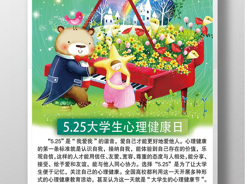5.25大学生心理健康日宣传展板