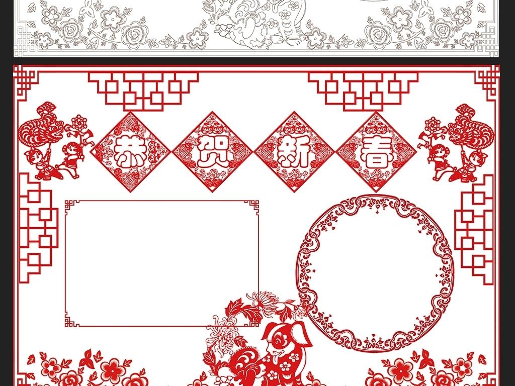 中国风剪纸小报元旦小报春节电子手抄报素材图片下载docx素材 元旦图片
