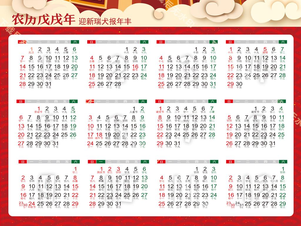 手绘风金字2018狗年年历海报图片