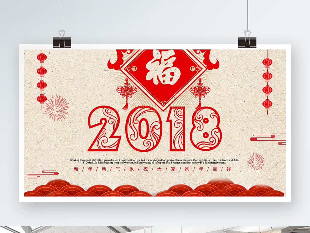 2018狗年新年海报