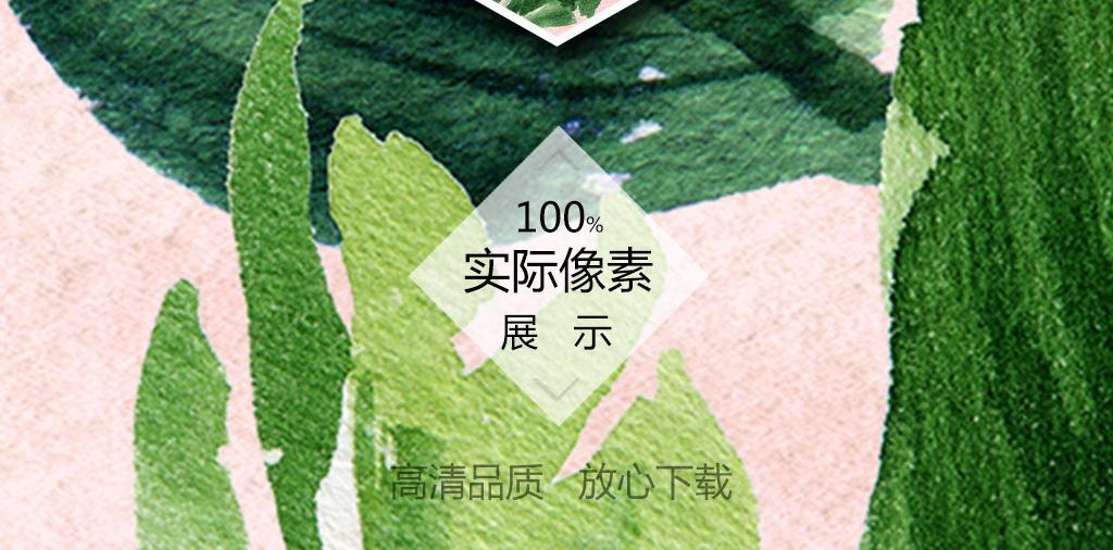 清新火烈鸟高清手绘芭蕉叶植物绿色装饰挂画