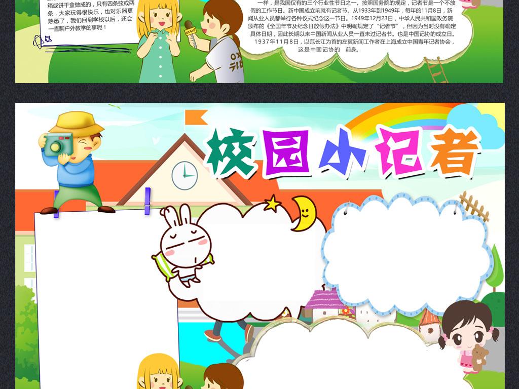 记者节小报校园文明小记者新闻采访手抄小报word模板图片下载psd素