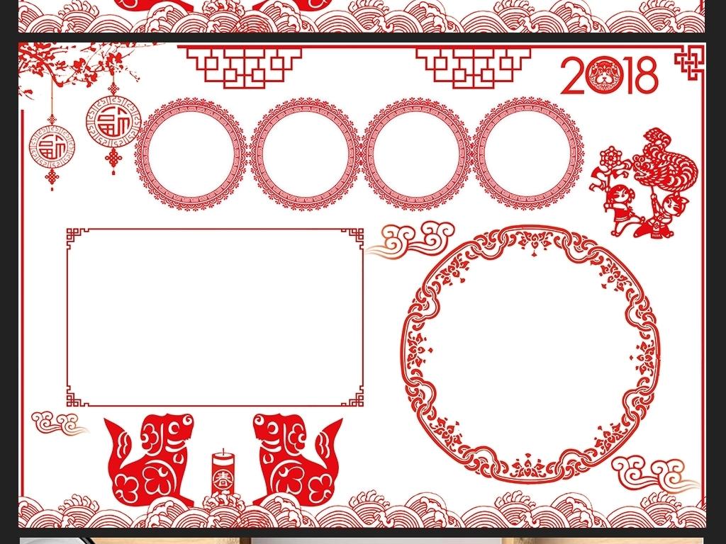 中国风剪纸小报狗年元旦春节电子手抄报素材