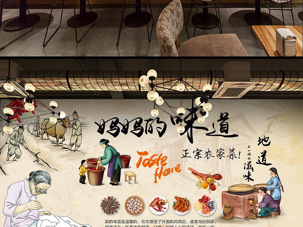 家的味道美食餐饮饭店背景墙