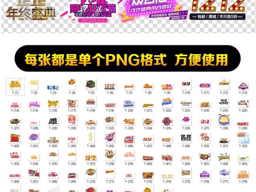 2017淘宝天猫双十二年终盛典促销素材图片 模板下载 68.19MB 其他大