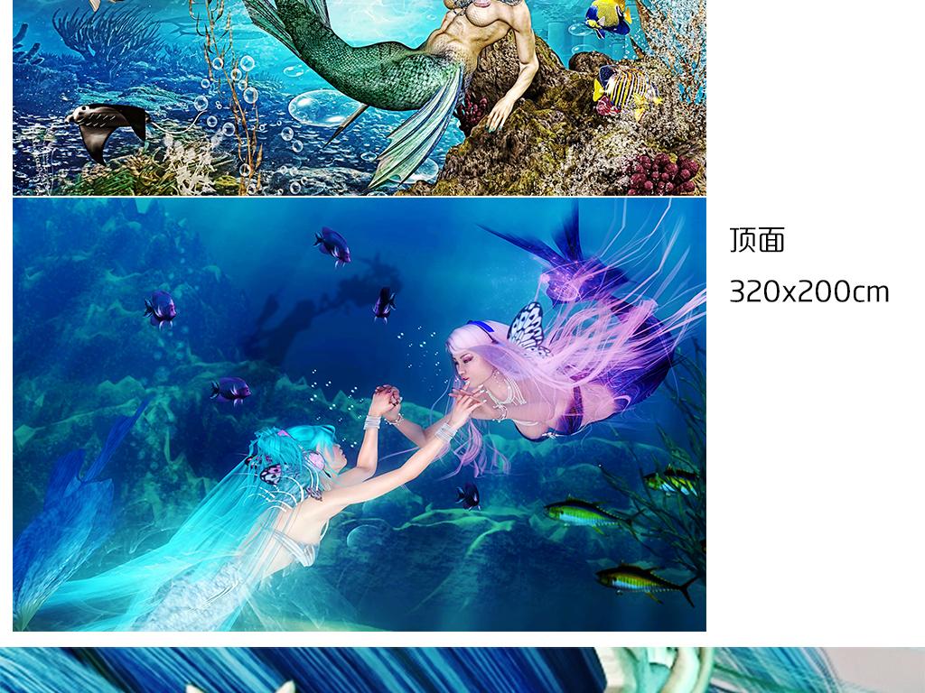 深海历险美人鱼主题空间