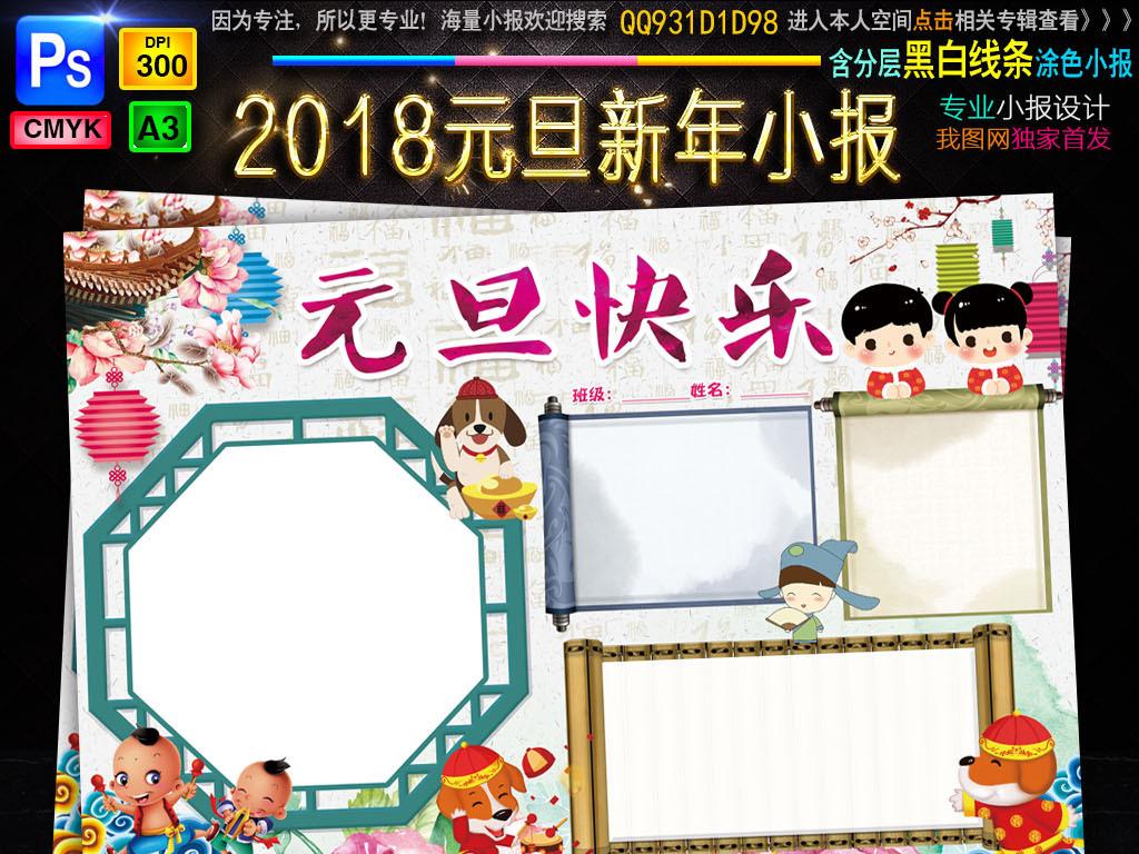 2018狗年元旦春节小报新年寒假手抄小报素材图片