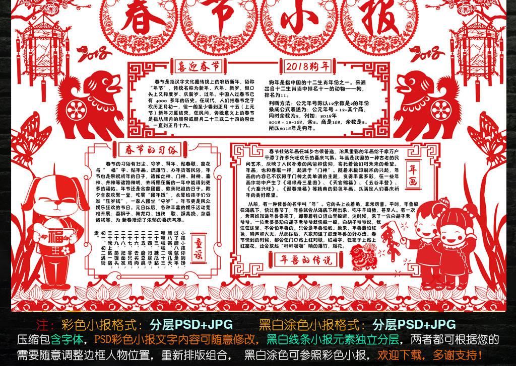 手抄报|小报 节日手抄报 春节|元旦手抄报 > 2018春节剪纸小报狗年