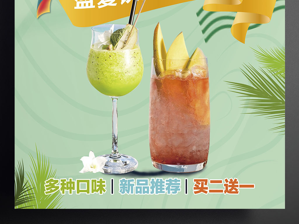 餐饮美食饮料第二杯半价海报设计