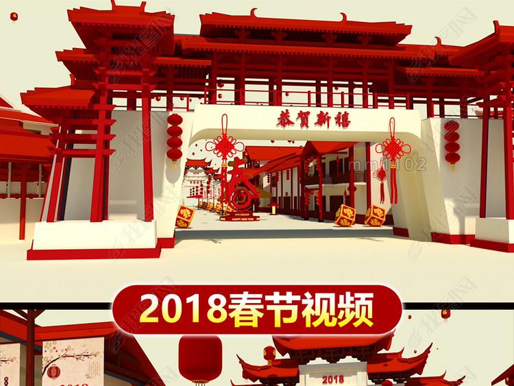 2018春节片头视频素材新年元旦春晚开场