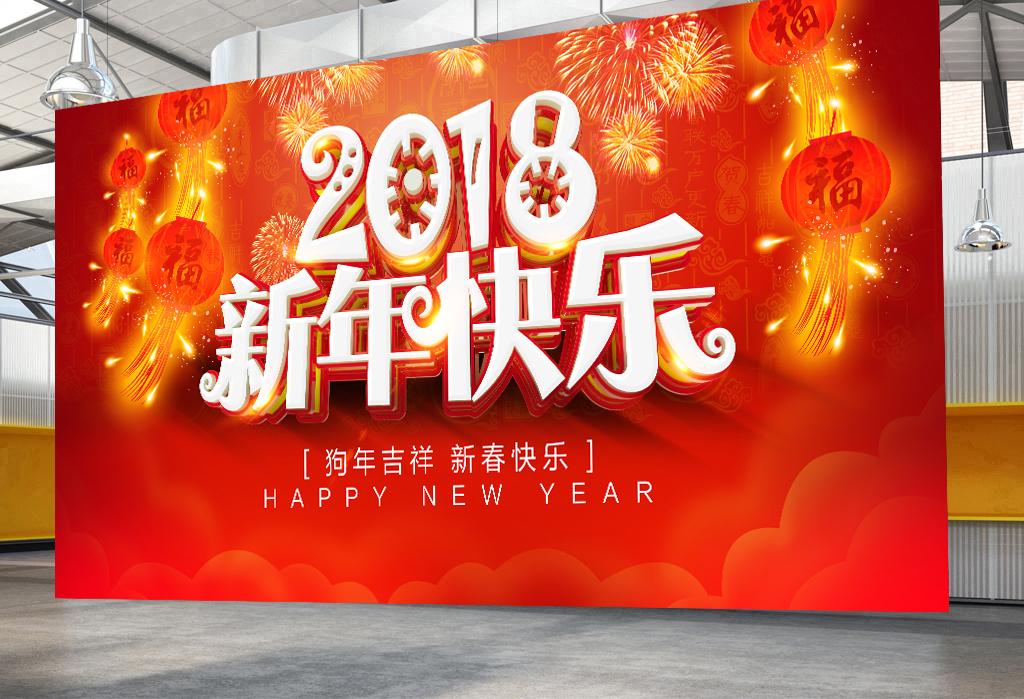 2018狗年迎新简笔画
