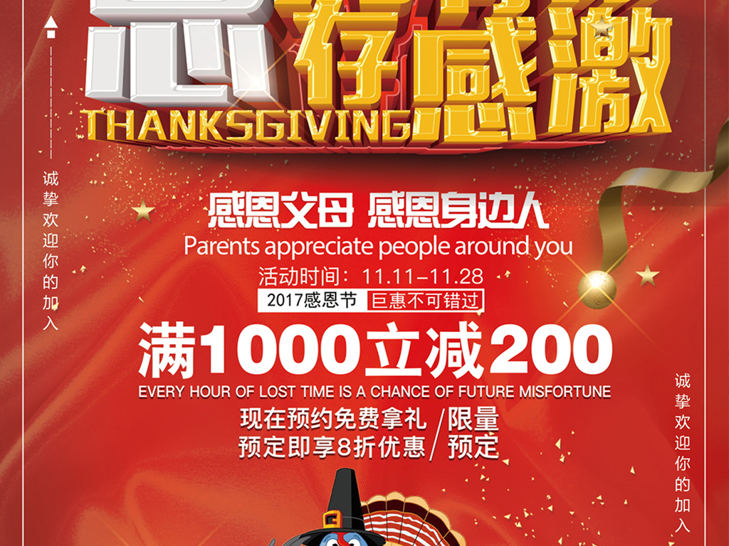 大气简约时尚感恩在心感恩节日促销海报设计