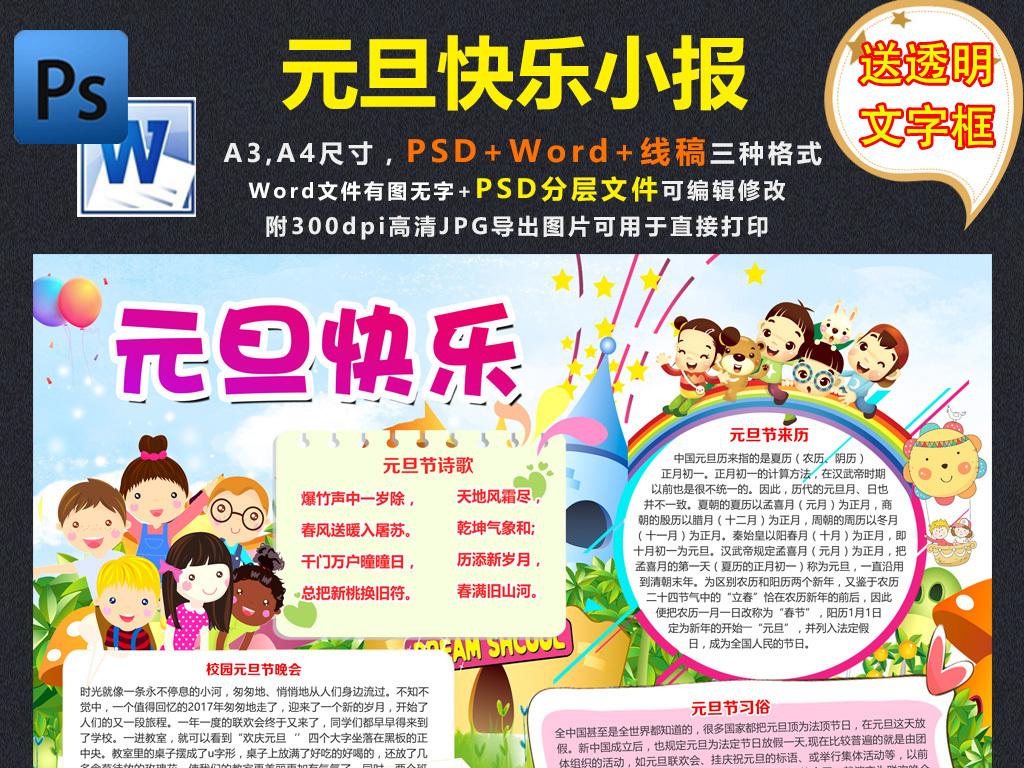 元旦圣诞节小报新年春节寒假手抄电子小报word模板图片下载psd素材
