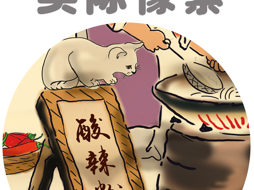 复古怀旧手绘重庆小面酸辣粉饭店工装背景墙