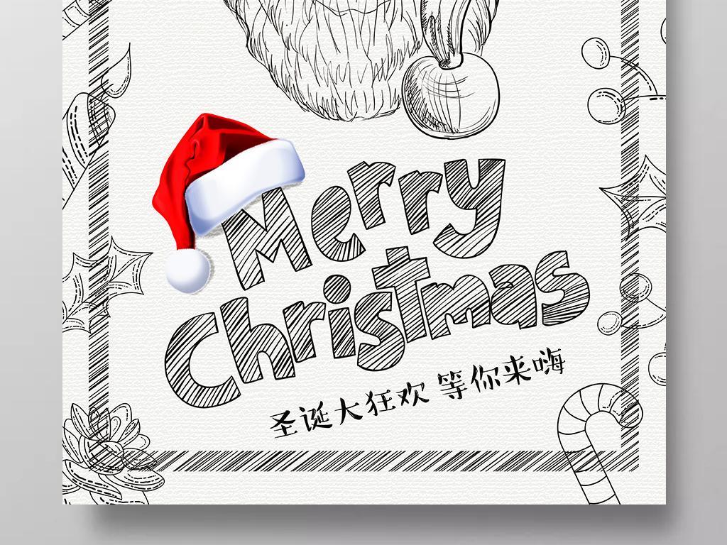 简约时尚手绘圣诞节海报