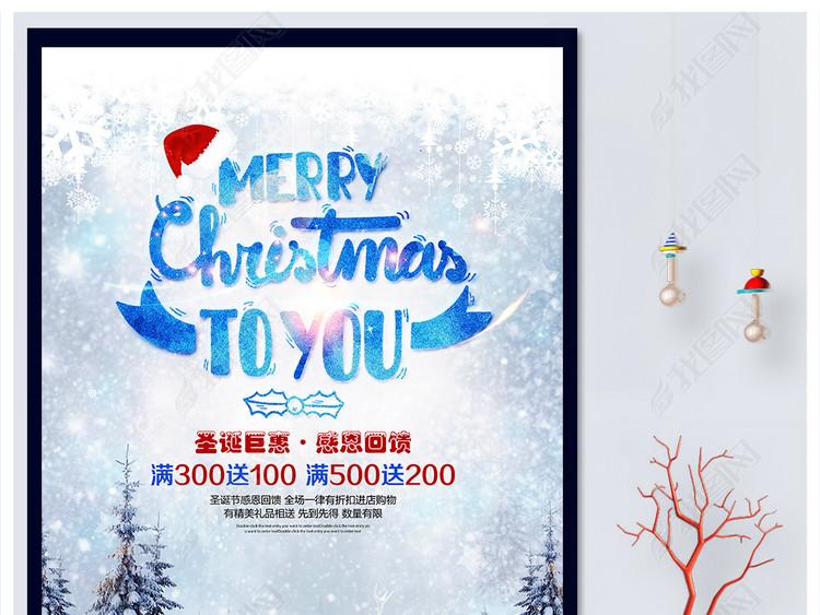 唯美圣诞快乐圣诞节宣传海报