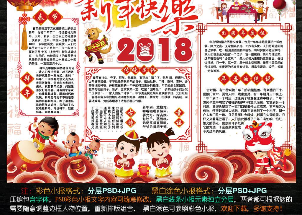 节日手抄报 春节|元旦手抄报 > 2018春节小报狗年新年快乐寒假手抄
