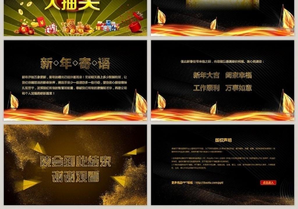 震撼企业年会暨颁奖典礼ppt模板图片下载wps素材 其他文档