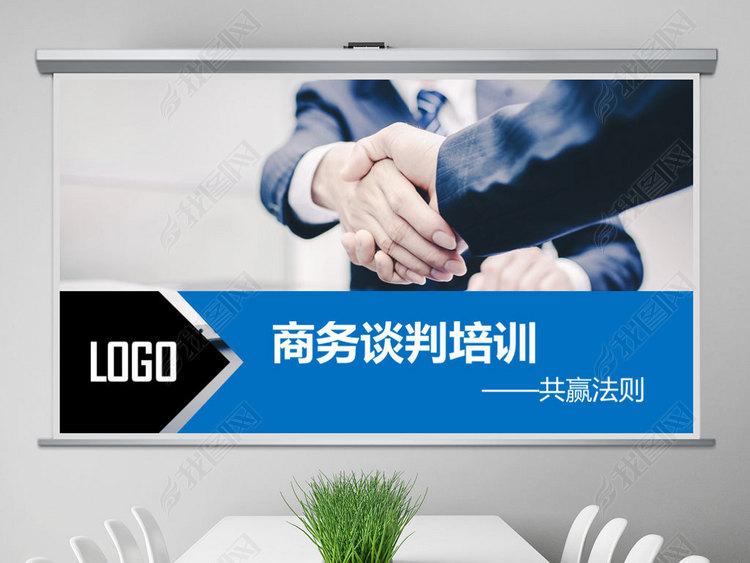 企业商务谈判技巧礼仪合作共赢培训PPT动态模板