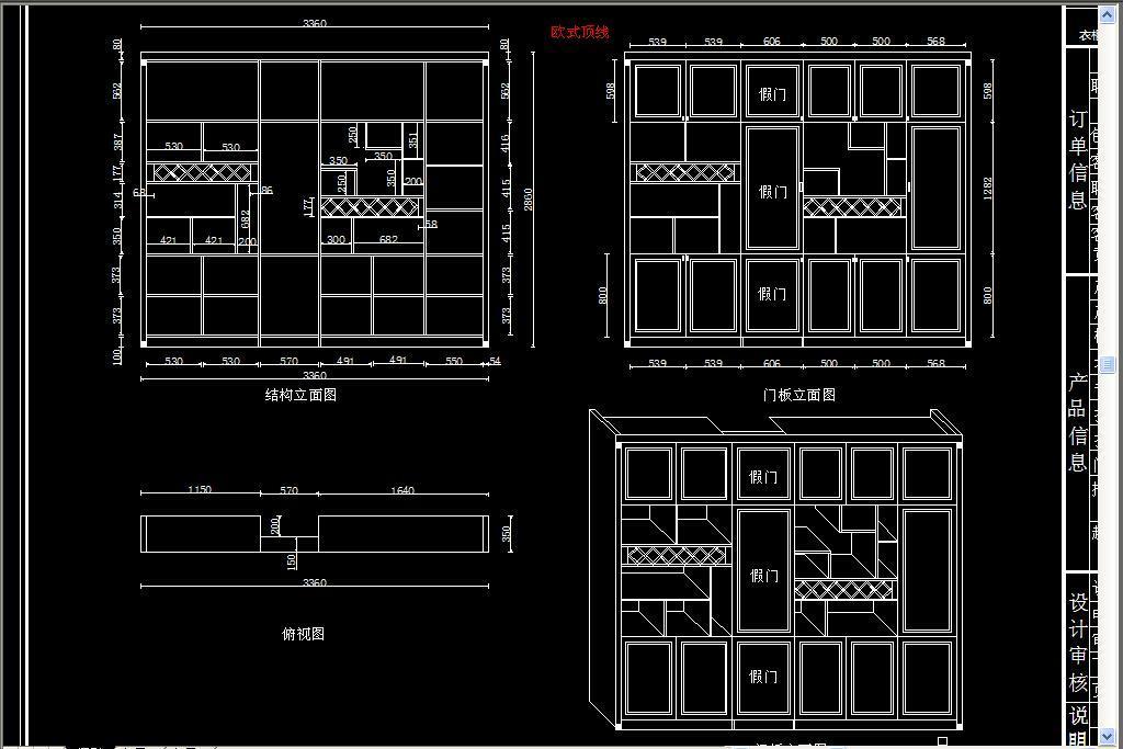 榻榻米CAD固装柜子CAD平面设计图下载 图片1.74MB CAD图纸大全