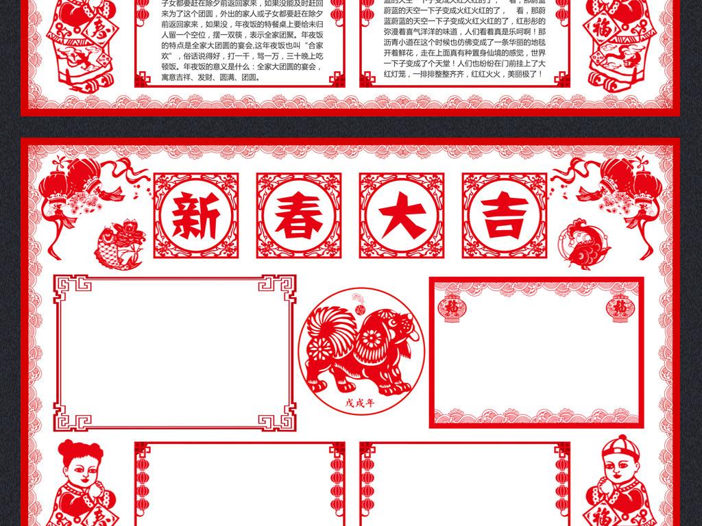 2018春节剪纸小报狗年元旦新年寒假手抄小报图片