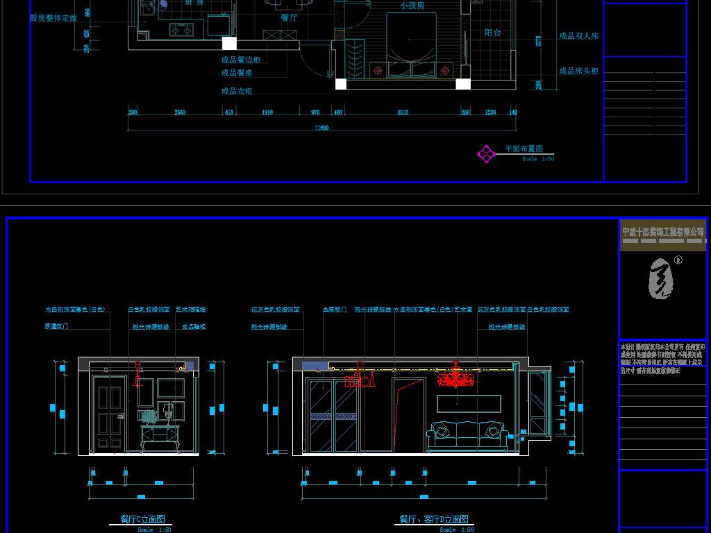 我图网提供独家原创装修公司标准规范家装CAD平面立面施工图正版素材下载, 此素材为原创版权图片,图片,作品体积为,是设计师QQ12FF1511在2017-11-17 16:25:15上传, 素材尺寸/像素为-高清品质图片-分辨率为, 颜色模式为,所属CAD图纸分类,此原创格式素材图片已被下载0次,被收藏76次,作品模板源文件下载后可在本地用软件 AutoCAD 2004(.
