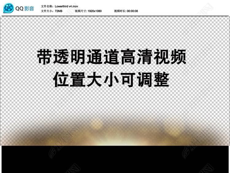 字幕条标题栏金光粒子透明通道舞台晚会视频