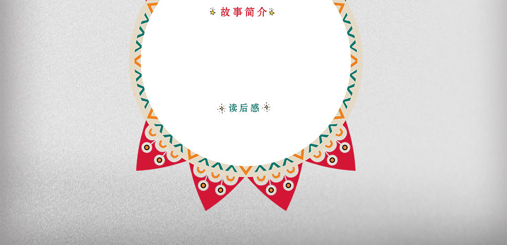 中国风花纹花边读书卡图片