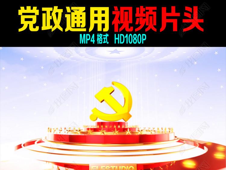 金色大气震撼党政通用视频片头
